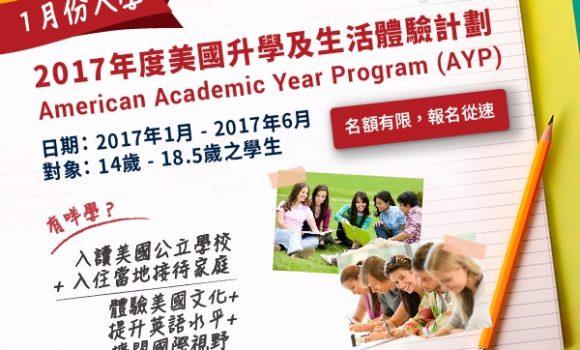 2017年度1月份入學之美國升學及生活體驗計劃