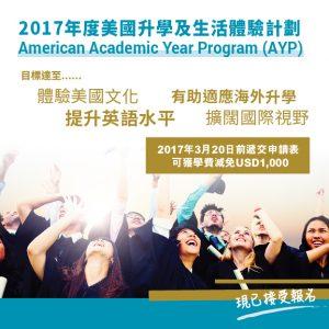 2021年度美國升學及生活體驗計劃