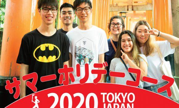 2020不一樣的 日本遊學